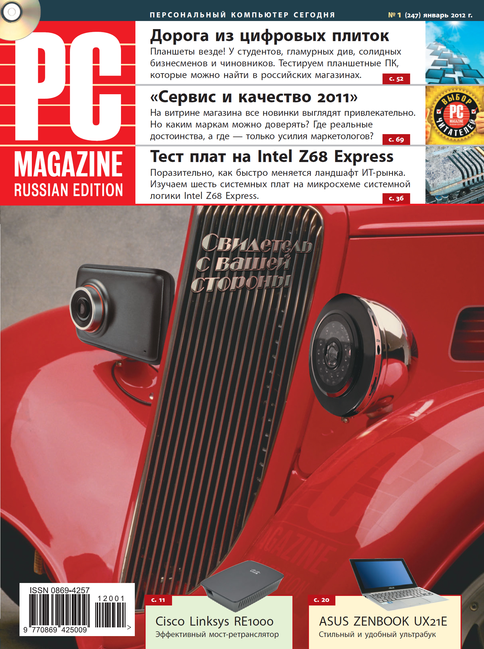 PC Magazine/RE Журнал PC Magazine/RE №1/2012 pc magazine re журнал pc magazine re 8 2011