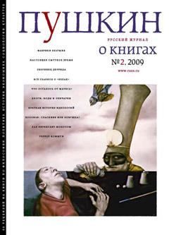 Пушкин. Русский журнал о книгах № 02/2009
