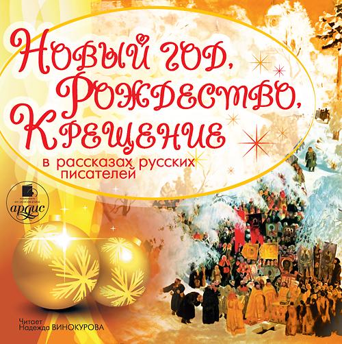 Коллектив авторов Новый год, Рождество, Крещение в рассказах русских писателей глаголева ольга рождественский пост и рождество