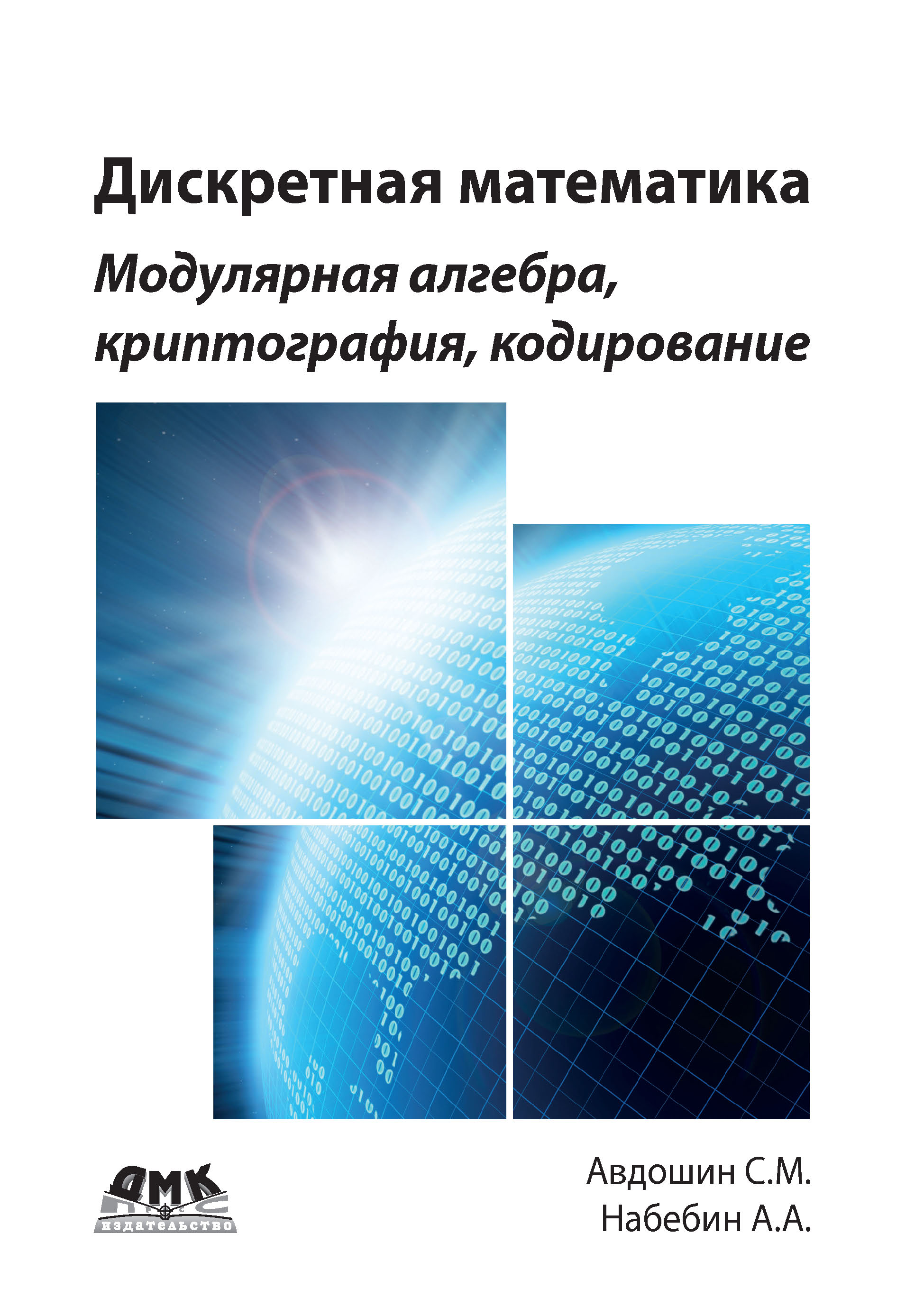 С. М. Авдошин Дискретная математика. Модулярная алгебра, криптография, кодирование с м авдошин а а набебин дискретная математика формально логические системы и языки