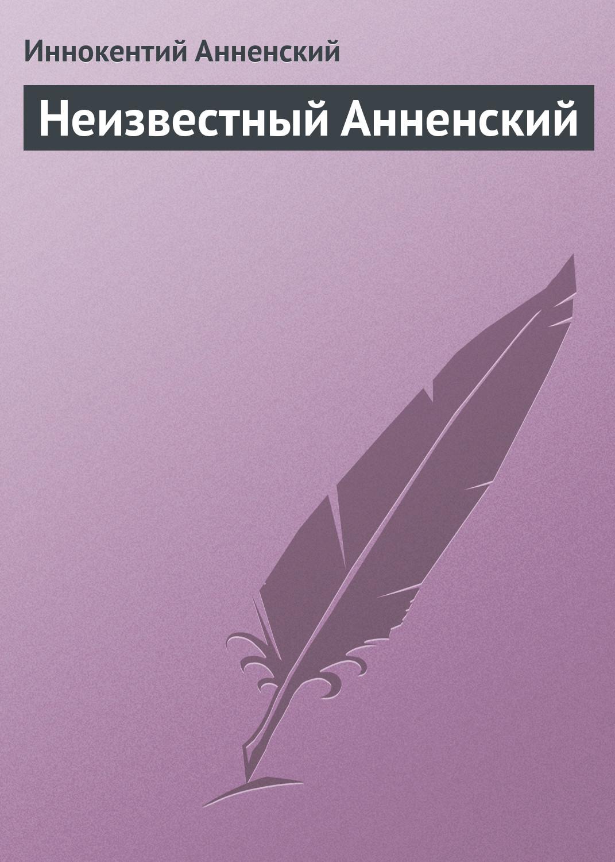 Иннокентий Фёдорович Анненский Неизвестный Анненский иннокентий фёдорович анненский тихие песни