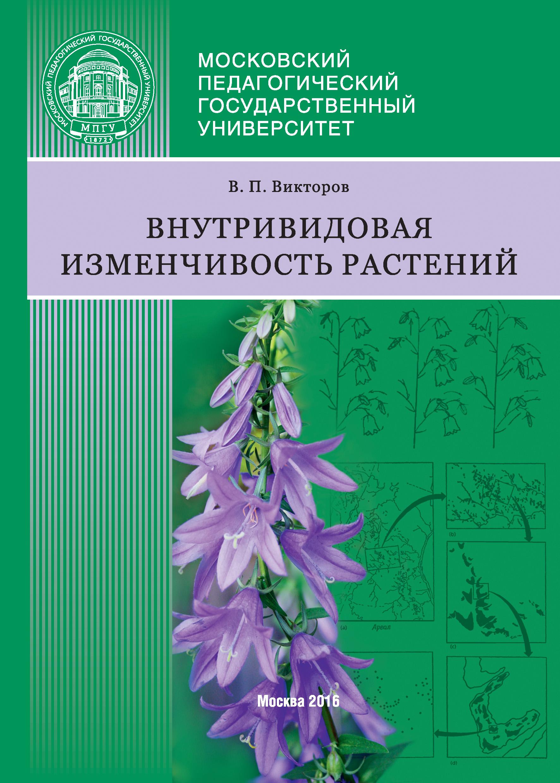 В. П. Викторов Внутривидовая изменчивость растений