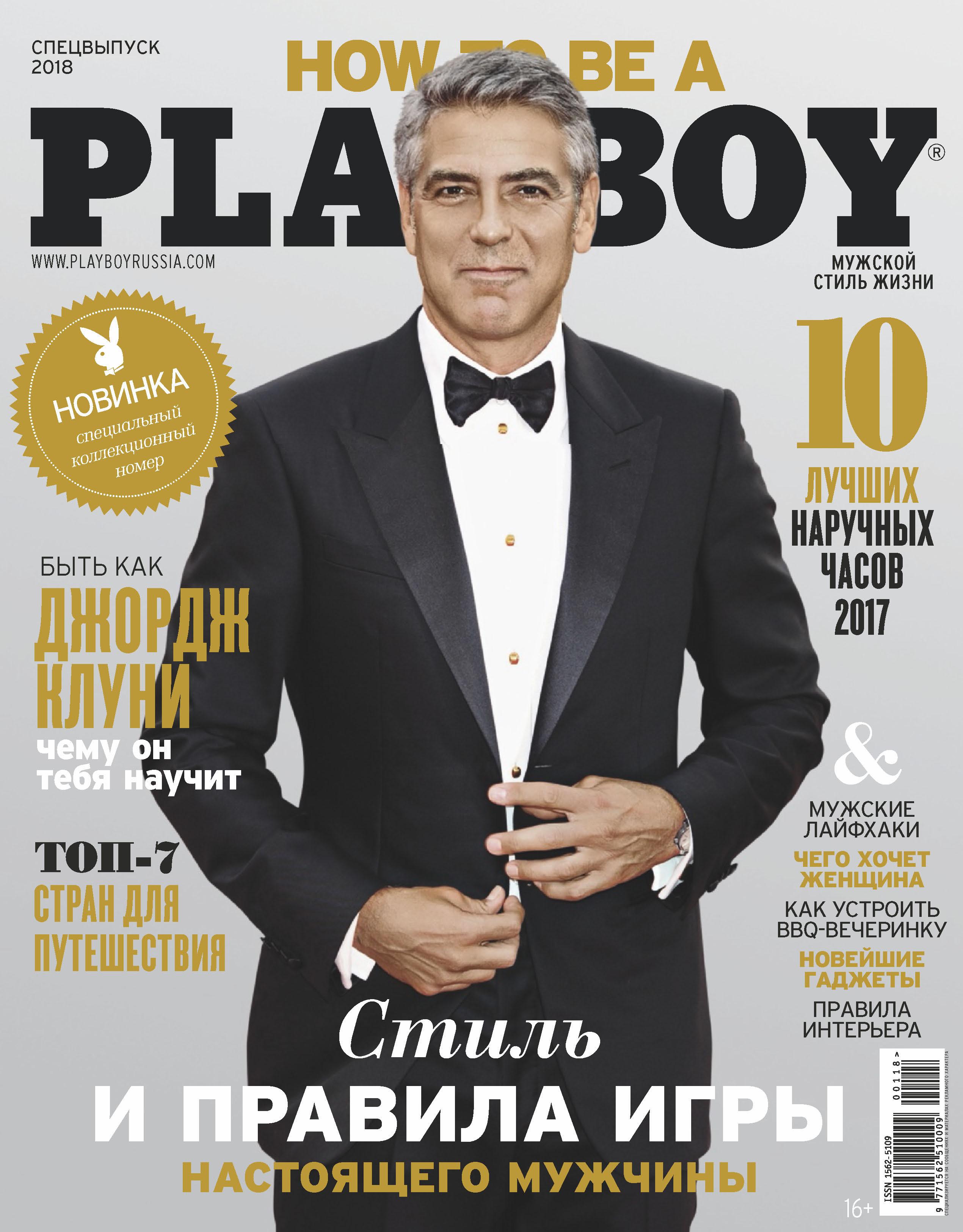 Отсутствует Playboy №01/2018 отсутствует playboy 12 2014