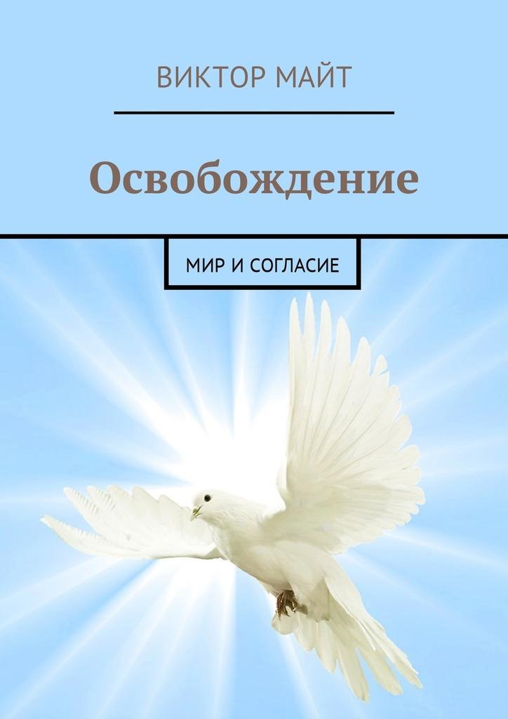Виктор Майт Освобождение. Мир исогласие виктор майт освобождение мир исогласие