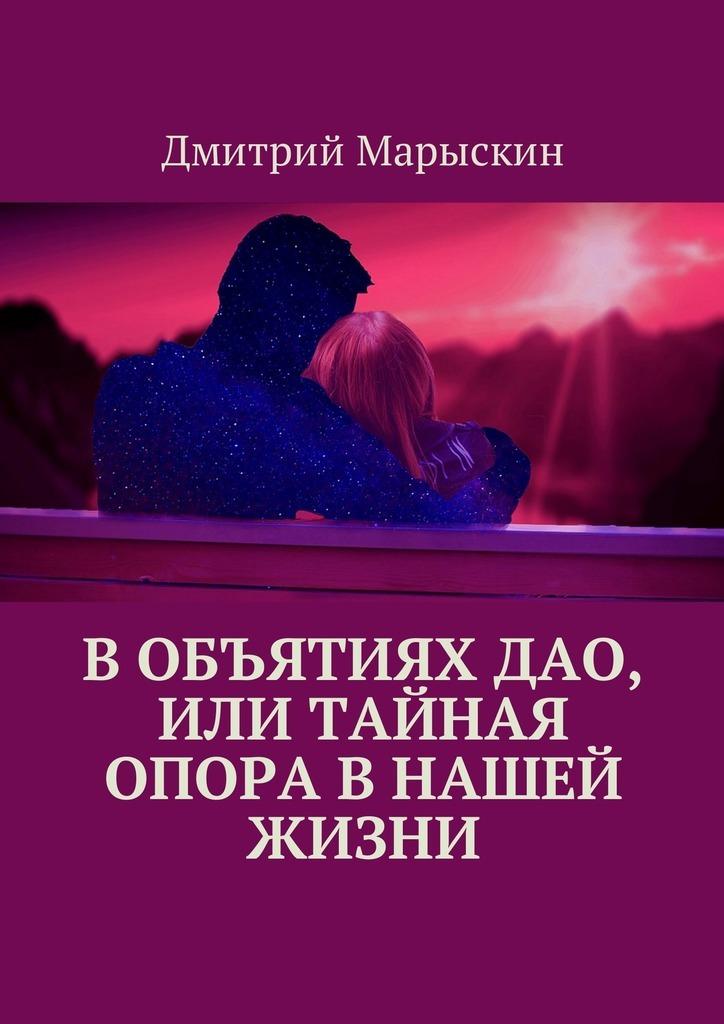 Дмитрий Марыскин Вобъятиях Дао, или Тайная опора внашей жизни ws 275 декантер в объятиях осьминога