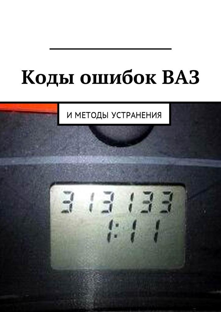 Фото - Вячеслав Пшеничников Коды ошибок ВАЗ и методы устранения авто