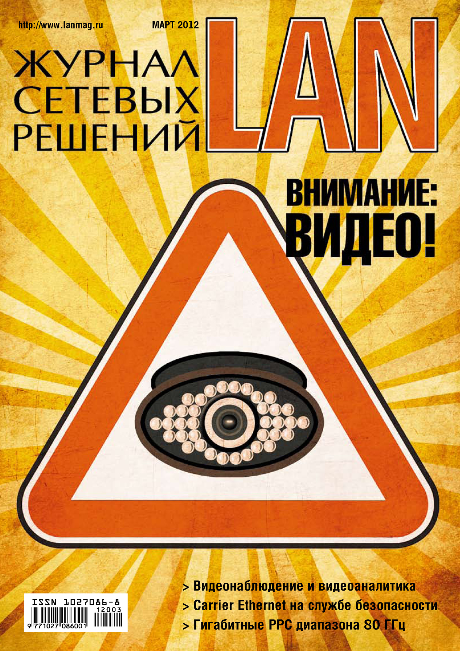 Журнал сетевых решений / LAN №03/2012