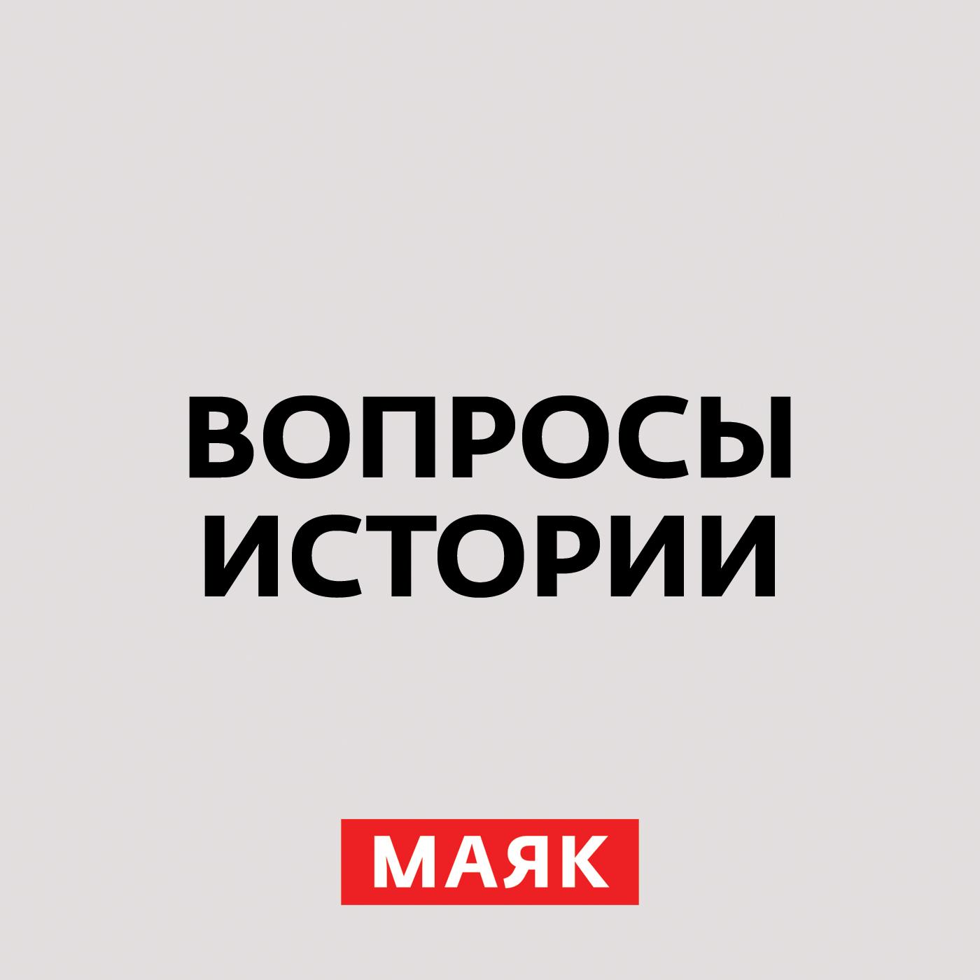 Андрей Светенко Крым – ближневосточная составляющая нашей истории 100