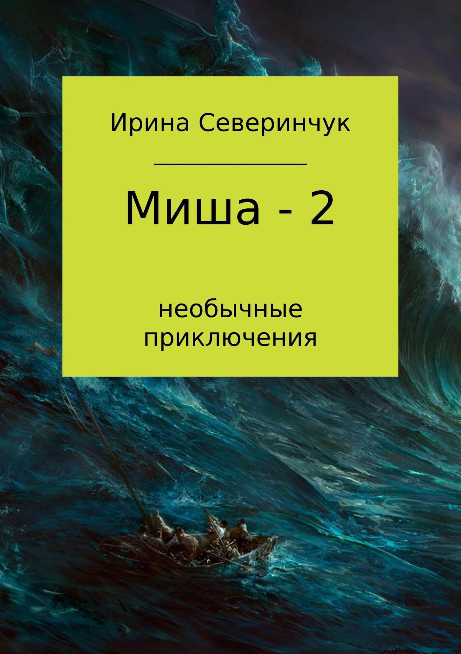 Ирина Трифоновна Северинчук Миша – 2