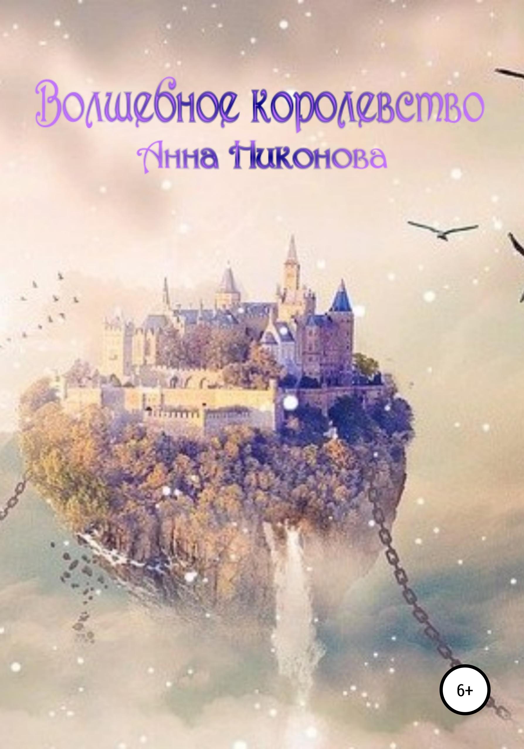 Анна Никонова Волшебное королевство