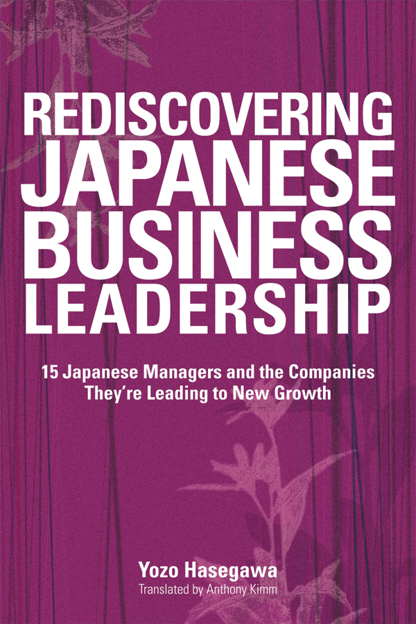Фото - Yozo Hasegawa Rediscovering Japanese Business Leadership. 15 Japanese Managers and the Companies They're Leading to New Growth harald welzer climate wars what people will be killed for in the 21st century