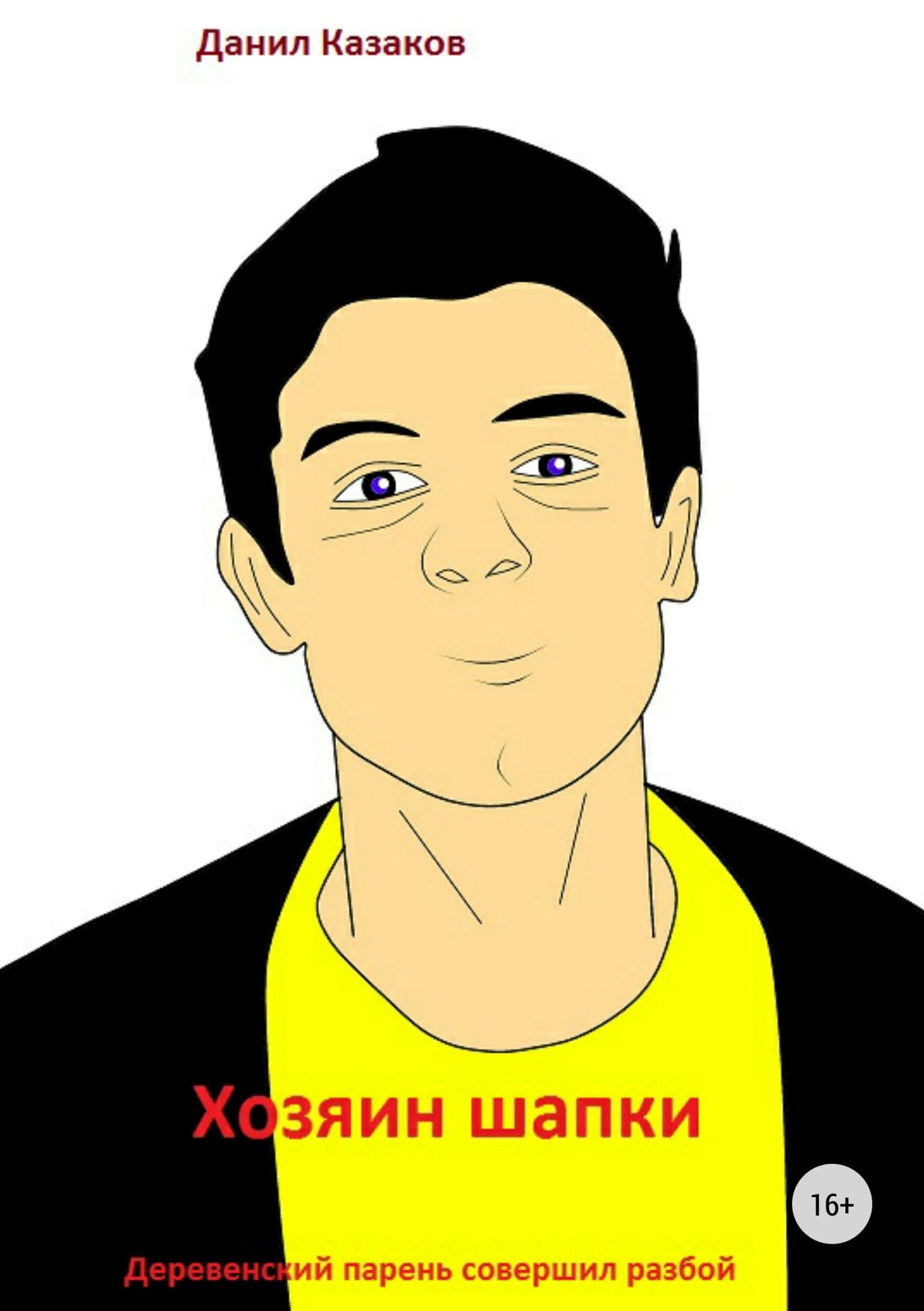 Данил Васильевич Казаков Хозяин шапки