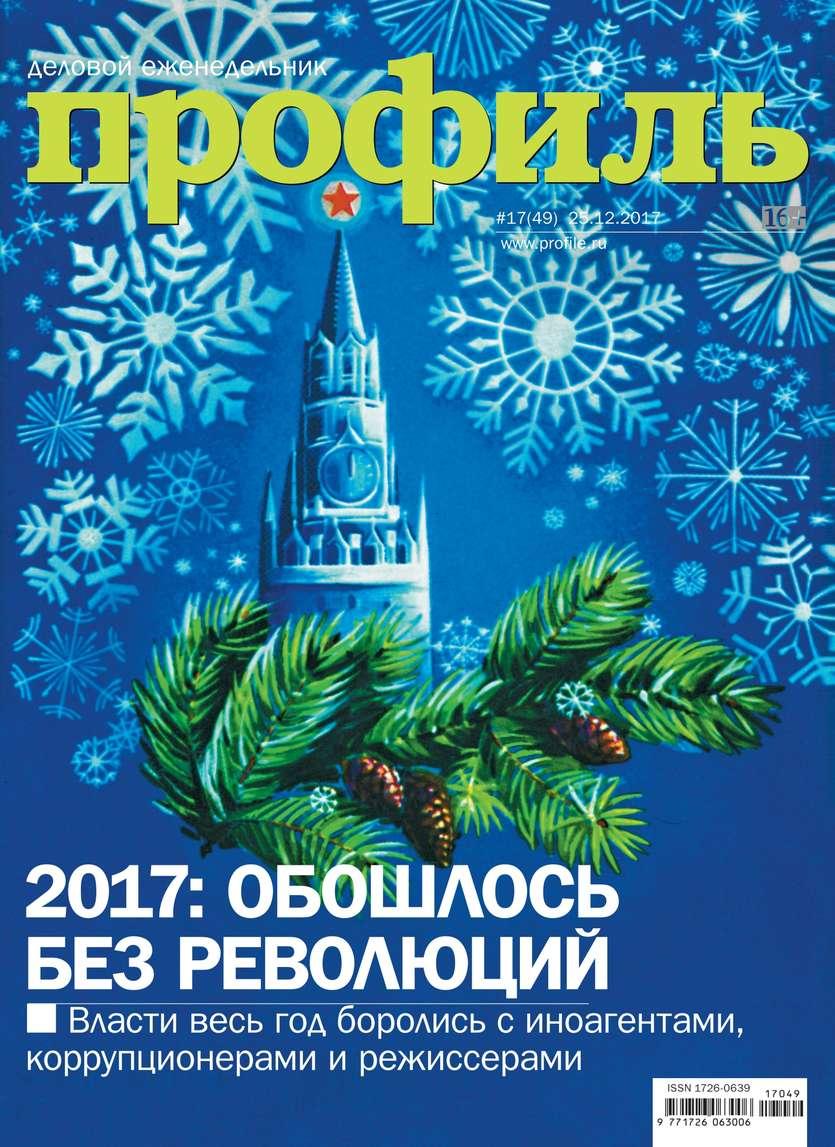 Редакция журнала Профиль Профиль 49-2017 ботинки der spur der spur de034amwiz42