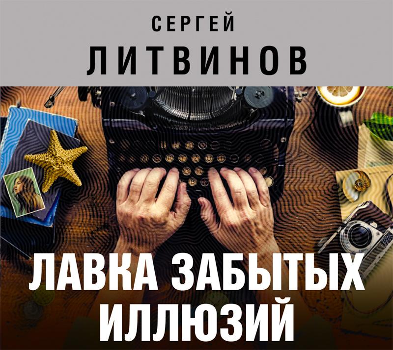 Сергей Литвинов Лавка забытых иллюзий (сборник) сергей литвинов лавка забытых иллюзий сборник