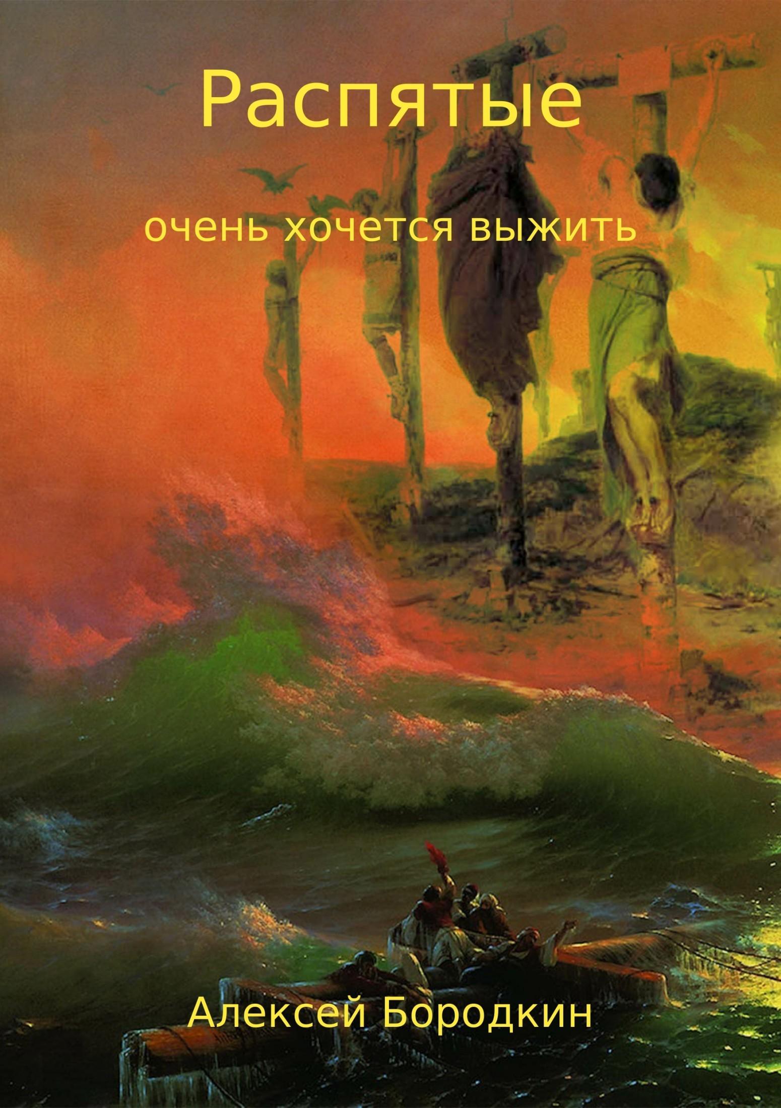 Алексей Петрович Бородкин Распятые цены онлайн