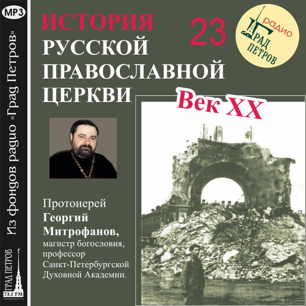 Протоиерей Георгий Митрофанов Лекция 23. «Избрание Патриарха Сергия» цены онлайн