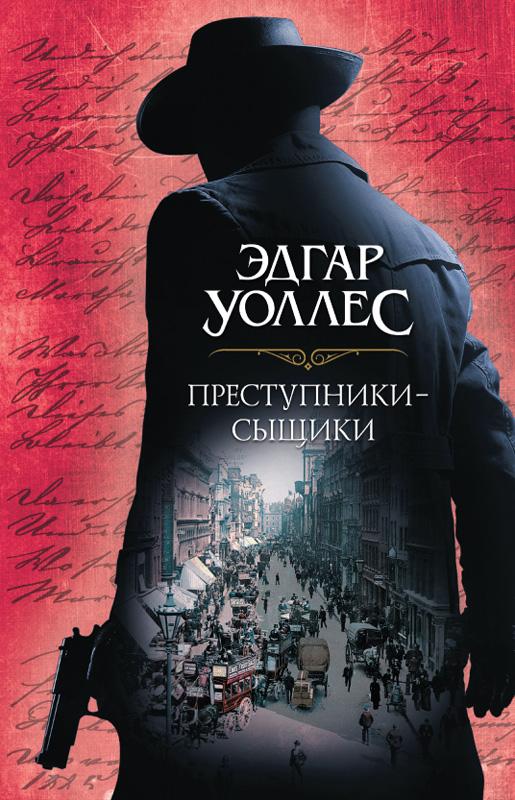 Эдгар Уоллес Преступники-сыщики (сборник)