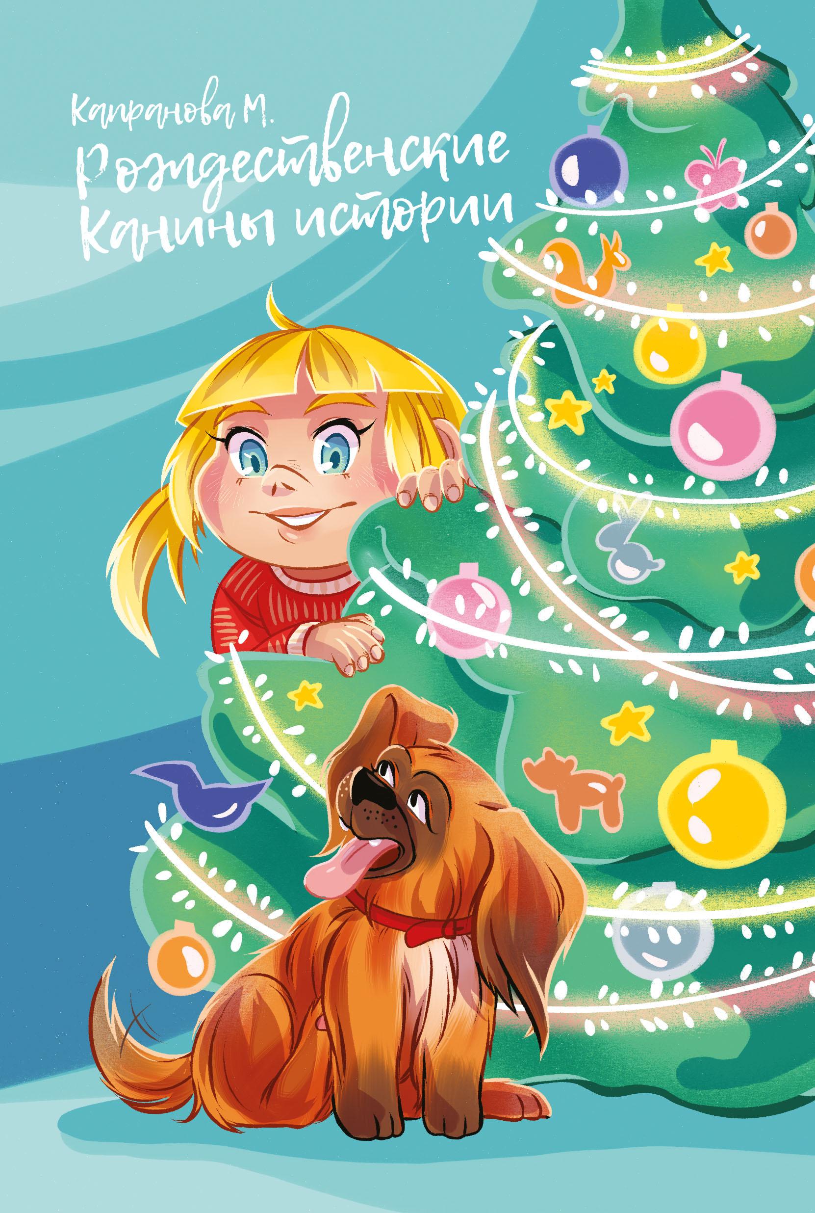 Марина Капранова Рождественские Канины истории анна иванова говорят под новый год… зимние истории которые согревают isbn 9785449024398