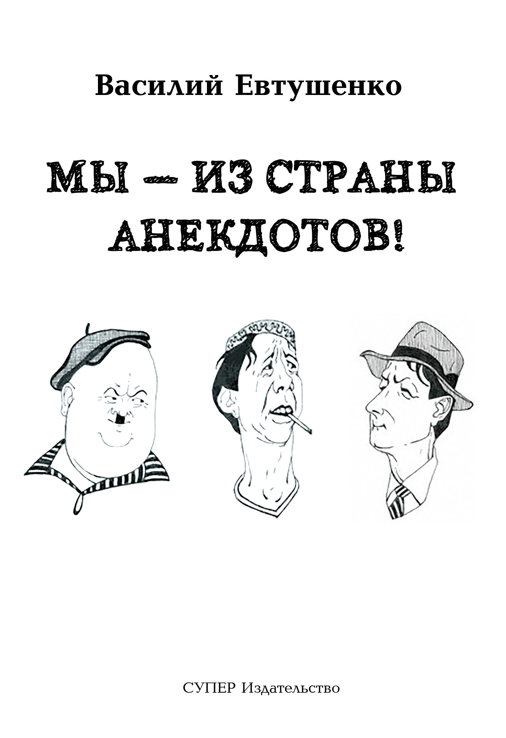 Фото - Василий Евтушенко Мы – из Страны анекдотов! от поколения поколению