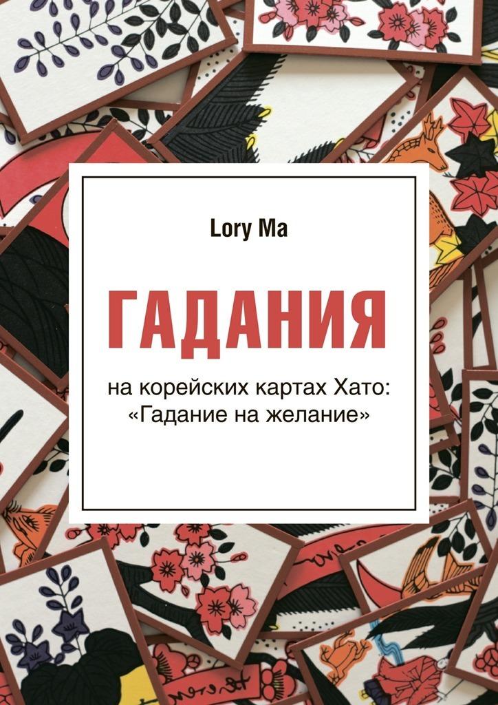 Lory Ma Гадания. На корейских картах Хато: «Гадание на желание» цена и фото