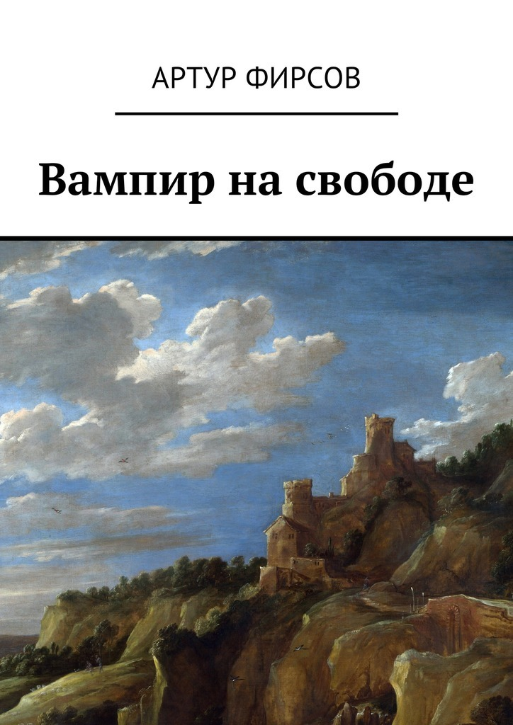 Артур Валентинович Фирсов Вампир на свободе арика блайдд книга зверя