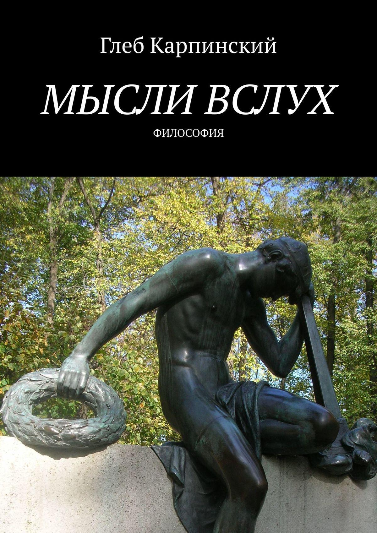 Глеб Карпинский Мысли вслух. Философия