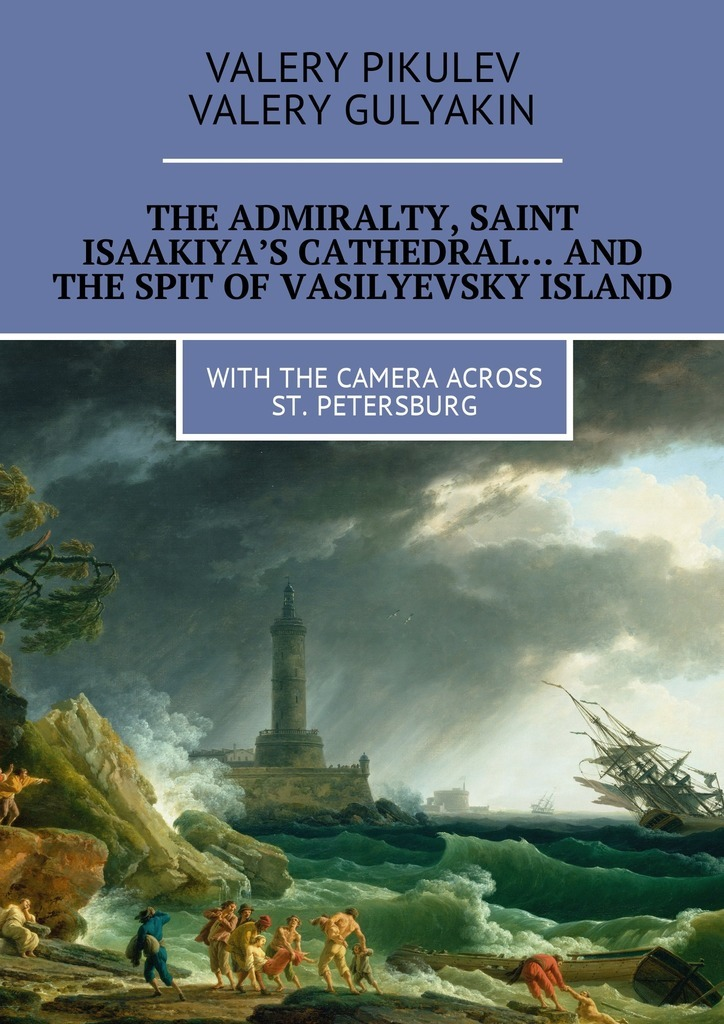 Valery Pikulev The Admiralty, Saint Isaakiya's Cathedral… And the Spit of Vasilyevsky Island. With the camera across St. Petersburg fiech saint bishop of sletty a hymn on the life virtues and miracles of st patrick
