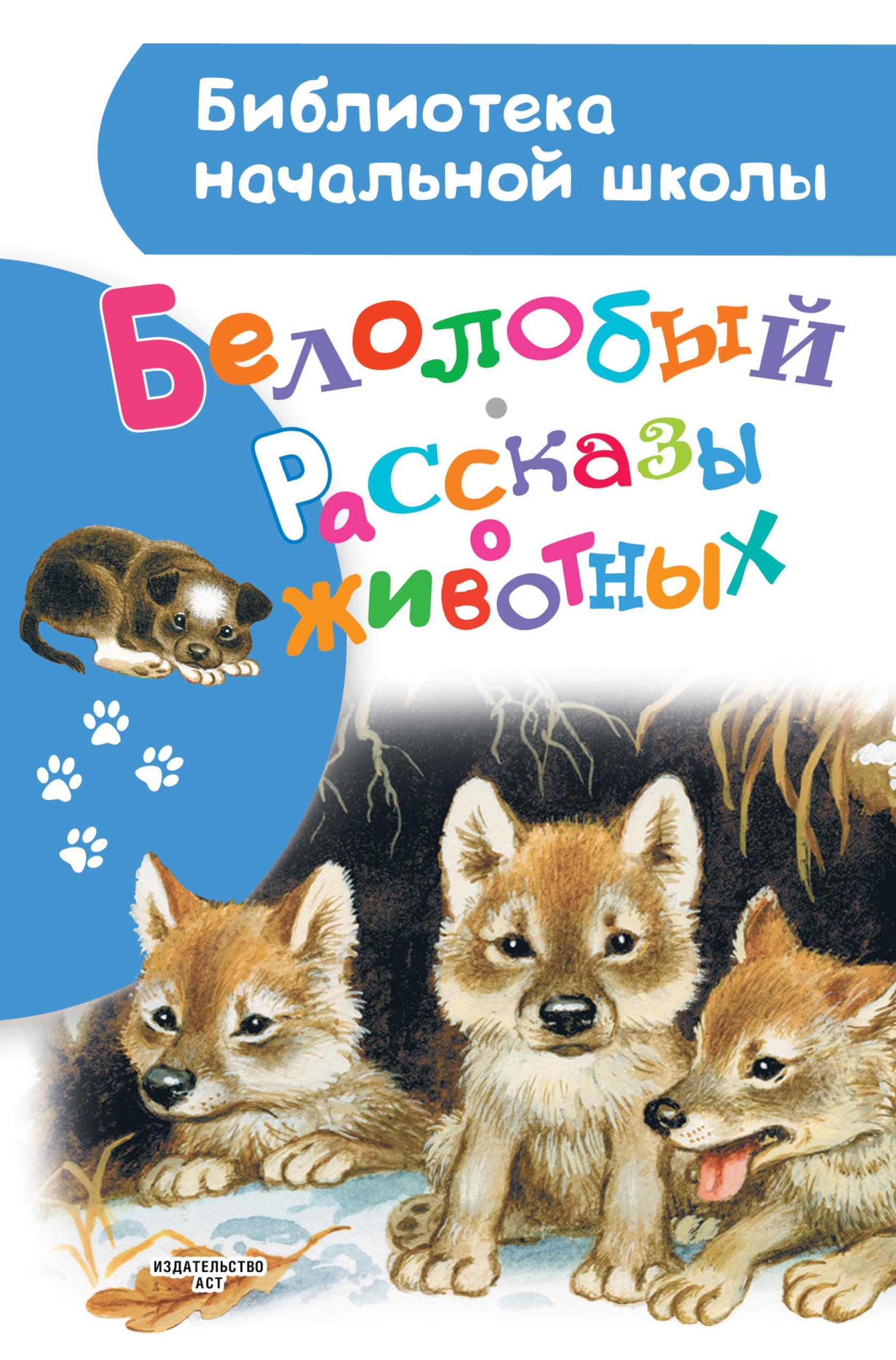 Коллектив авторов Белолобый. Рассказы о животных