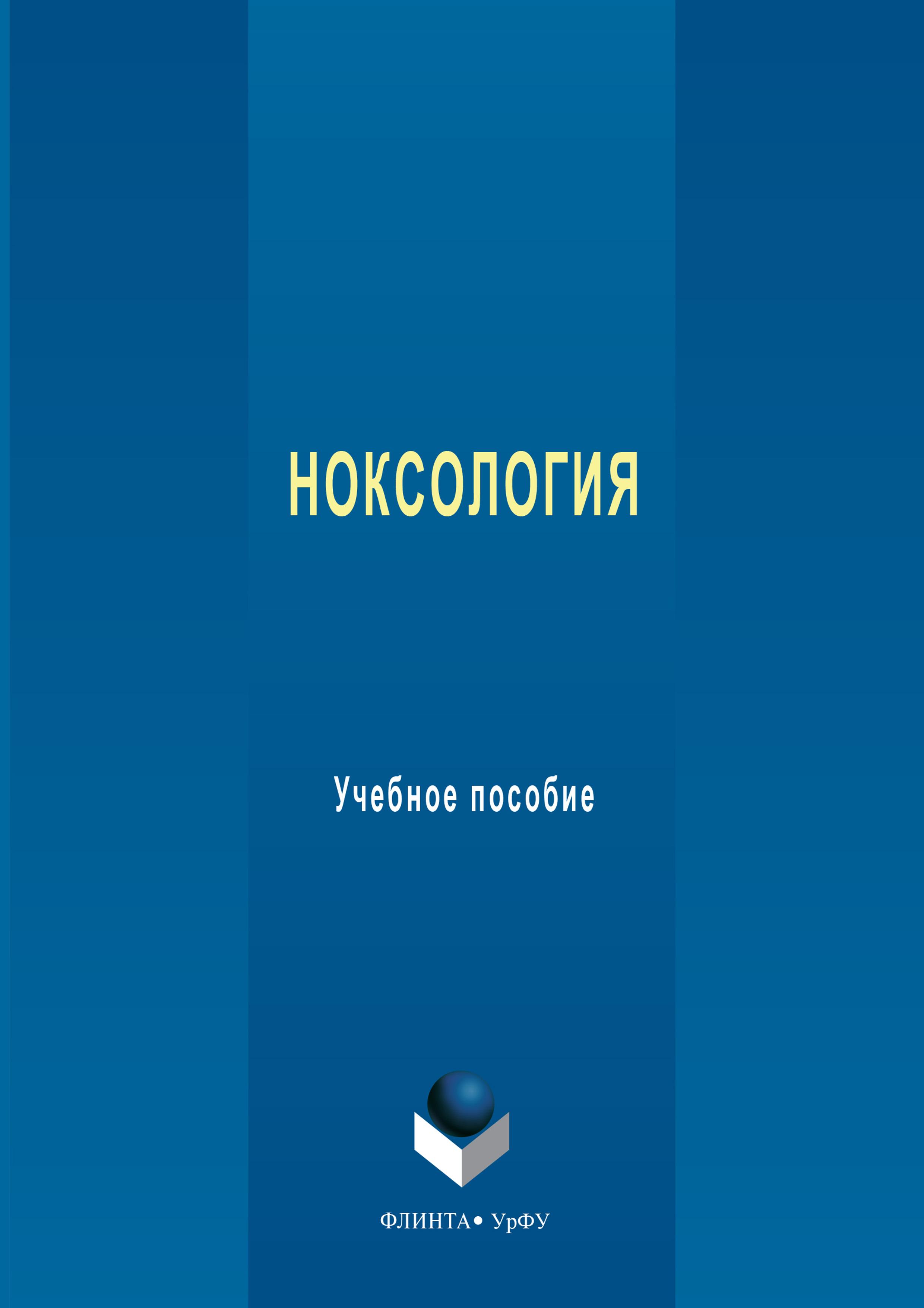 Е.Е. Барышев Ноксология. Учебное пособие стурман в оценка воздействия на окружающую среду учебное пособие
