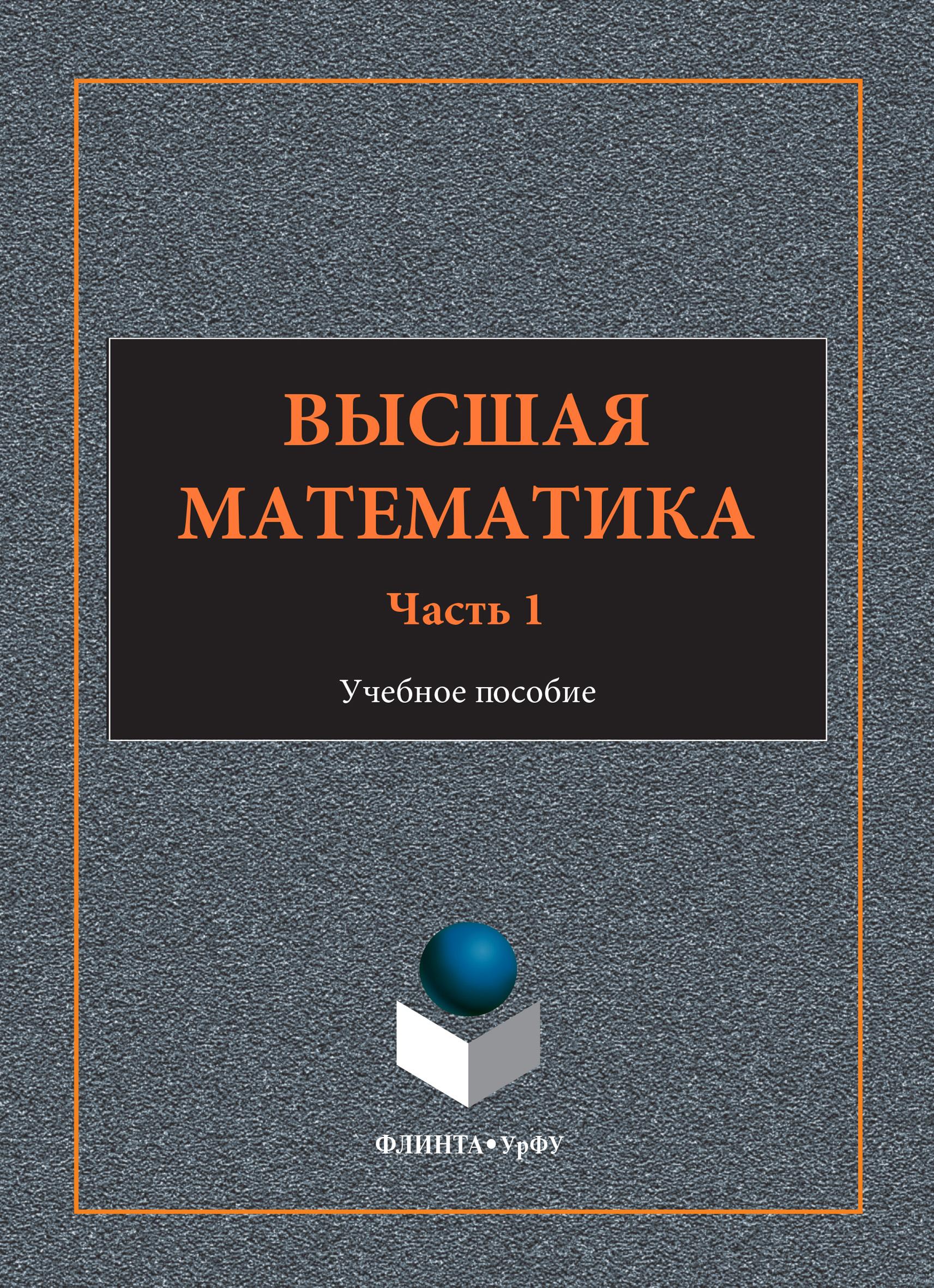 И. А. Шестакова Высшая математика. Учебное пособие. Часть 1 цена 2017
