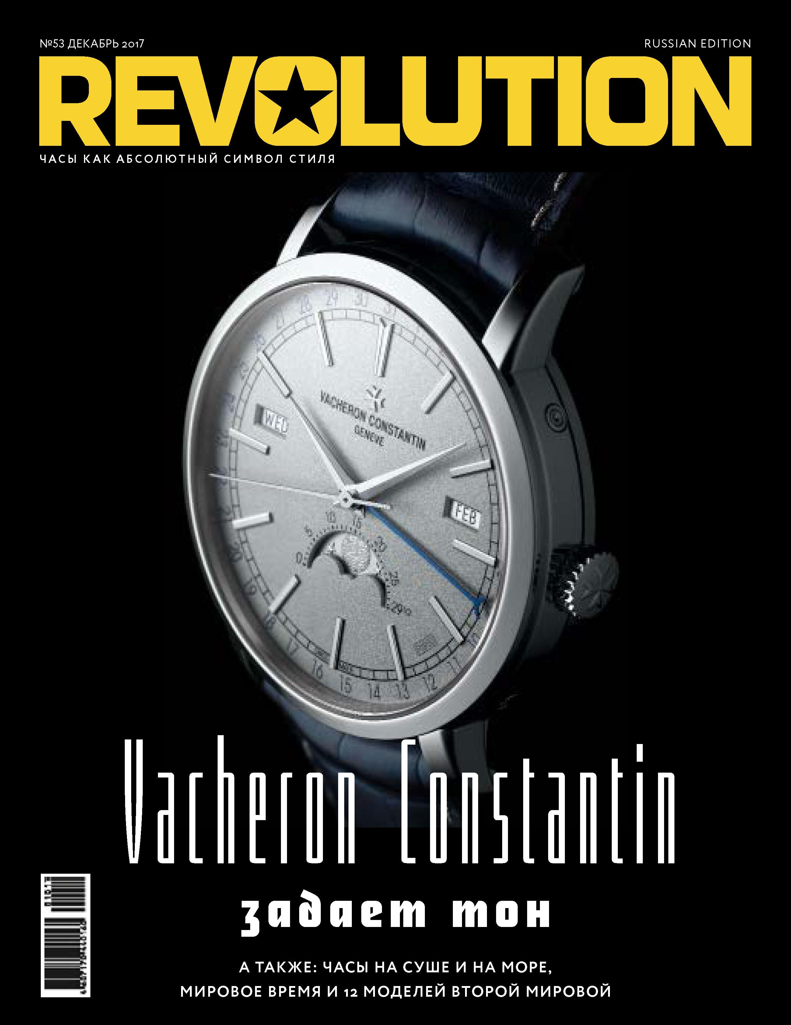 Отсутствует Журнал Revolution №53,декабрь 2017 отсутствует журнал revolution 53 декабрь 2017