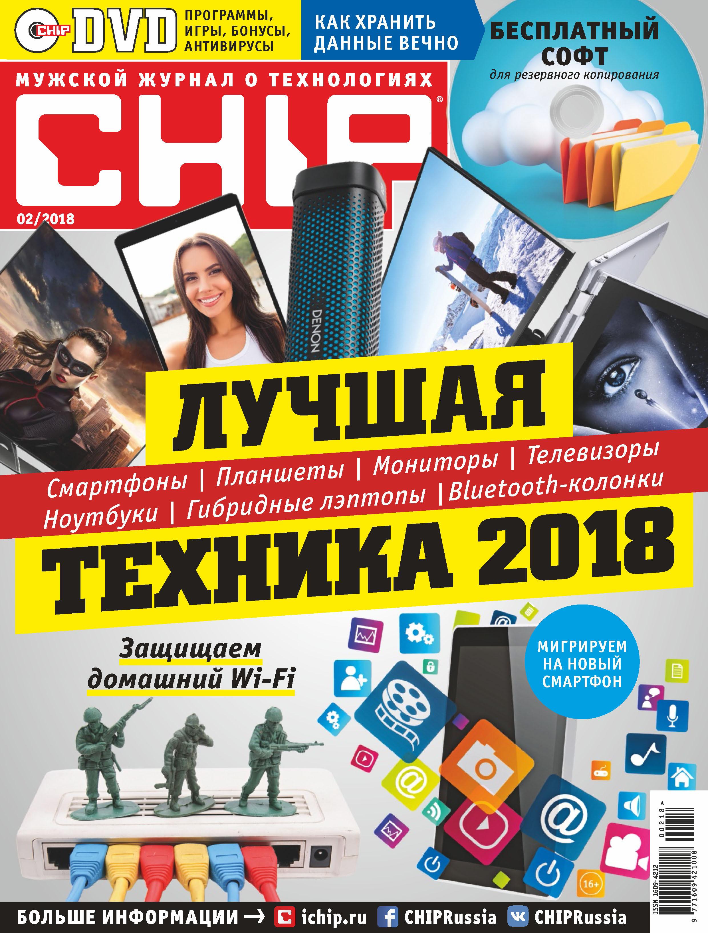 CHIP. Журнал информационных технологий. №02/2018 ( Отсутствует  )