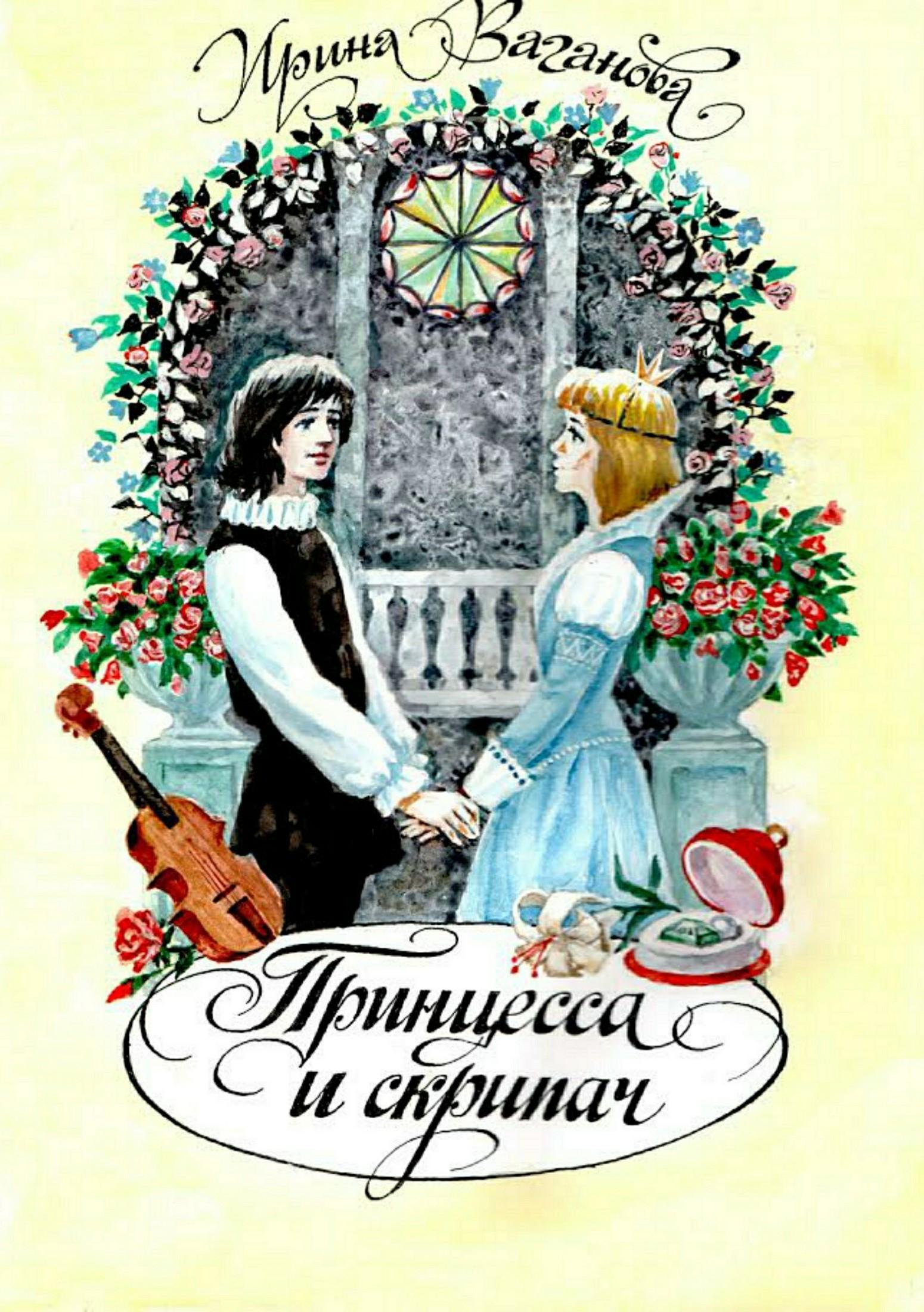 Ирина Ваганова Принцесса и скрипач цена