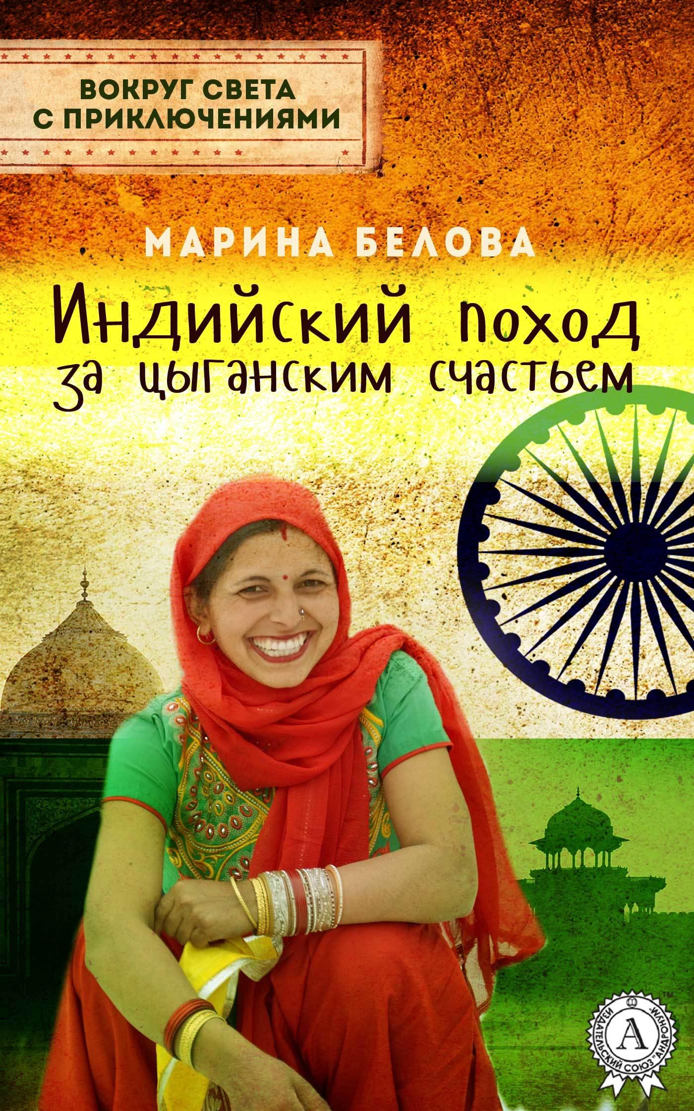 Индийский поход за цыганским счастьем