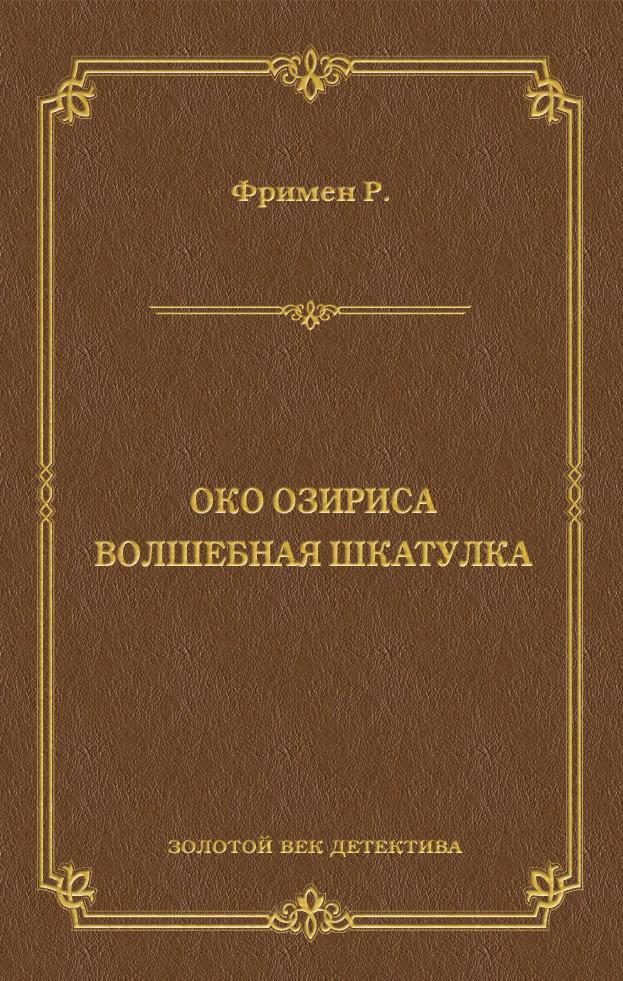Ричард О. Фримен Око Озириса. Волшебная шкатулка (сборник) ричард о фримен око озириса