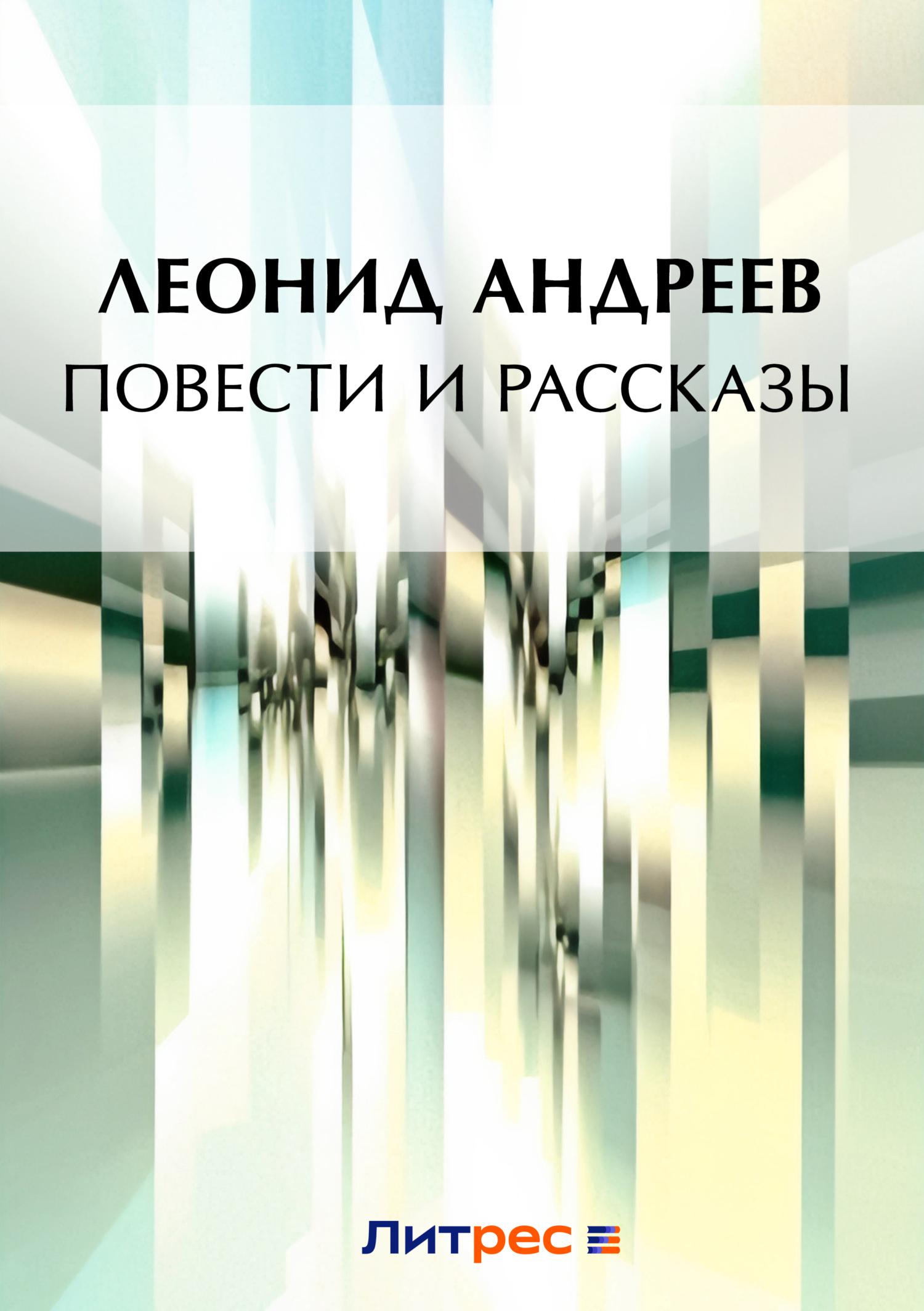 Фото - Леонид Андреев Повести и рассказы (сборник) андреева г м
