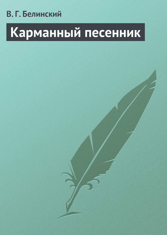Виссарион Григорьевич Белинский Карманный песенник