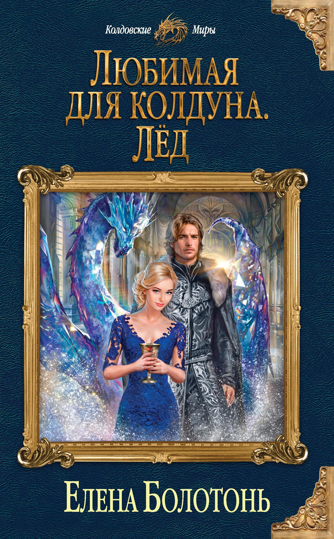Елена Болотонь Любимая для колдуна. Лёд елена болотонь любимая для колдуна лёд