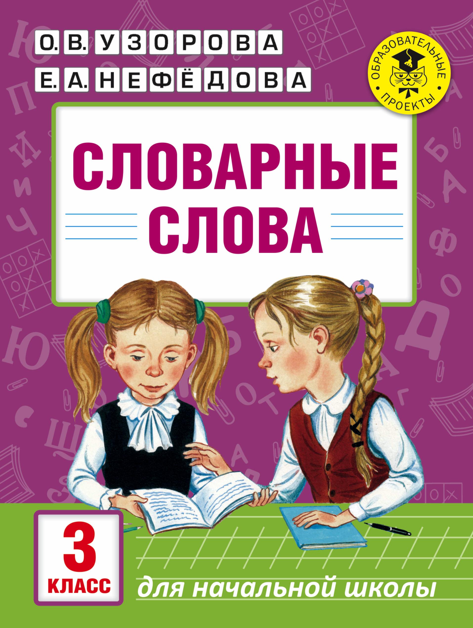 О. В. Узорова Словарные слова. 3 класс елынцева и словарные слова 3 класс