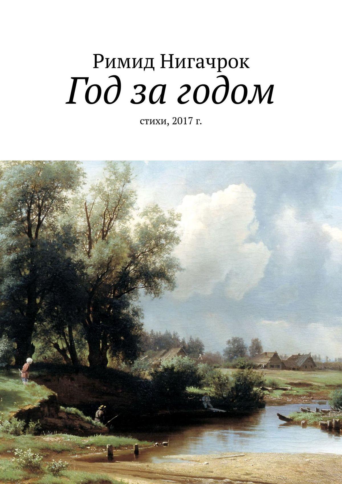 Римид Нигачрок Год за годом. Cочинения, 2017 год