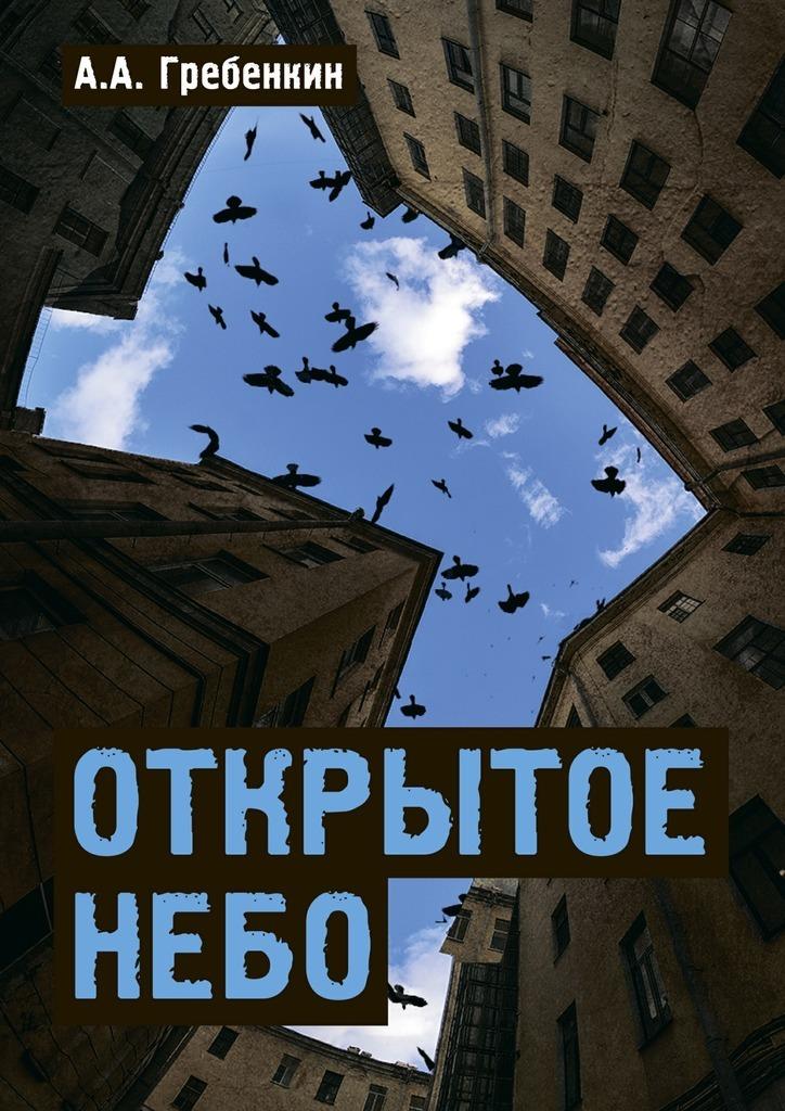 А. А. Гребенкин Открытое небо цена и фото