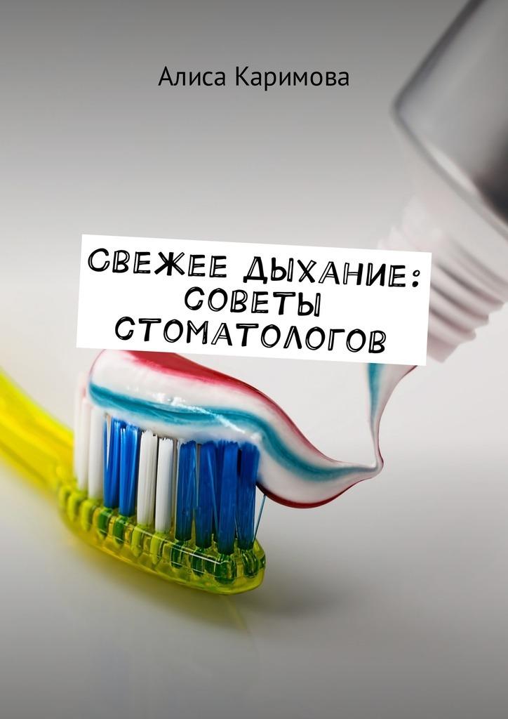 цены на Алиса Каримова Свежее дыхание: советы стоматологов