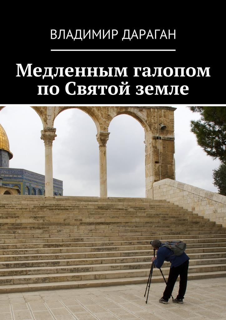 Владимир Дараган Медленным галопом по Святой земле david roytman мезуза цфат мезуза цфат
