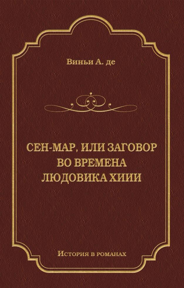 Альфред де Виньи Сен-Map, или Заговор во времена Людовика XIII альфред де виньи дневник поэта письма последней любви