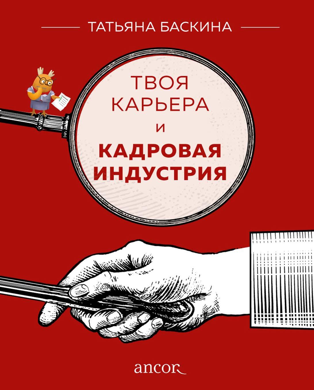 Татьяна Баскина Твоя карьера и кадровая индустрия