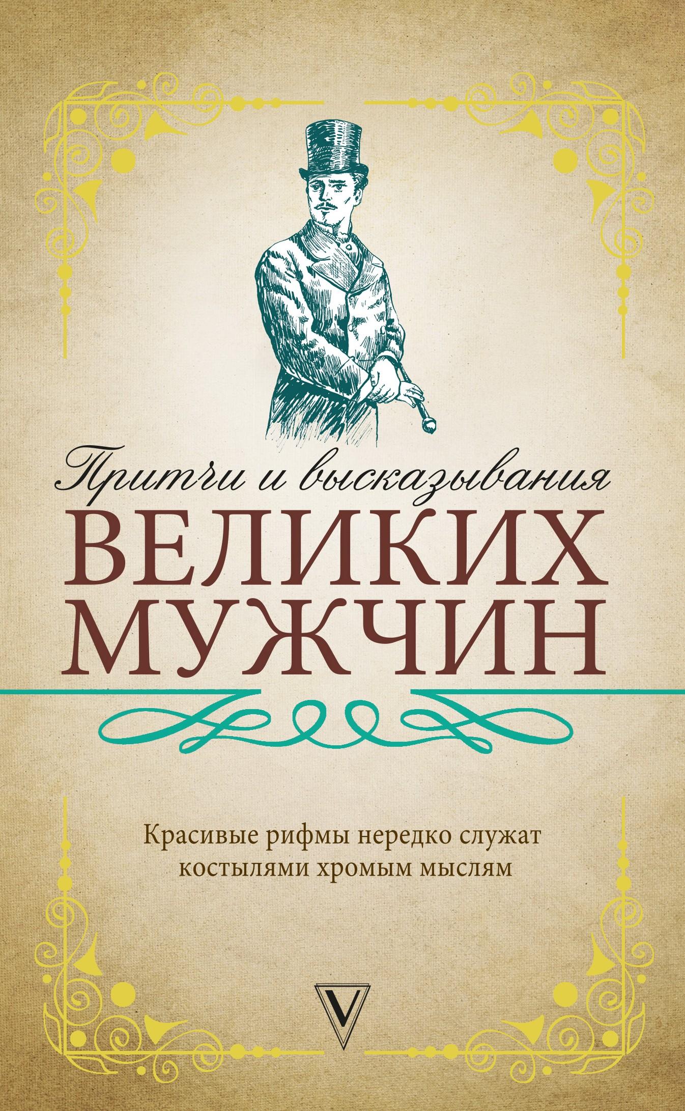 Сборник Притчи и высказывания великих мужчин шваб г мифы и притчи классической древности