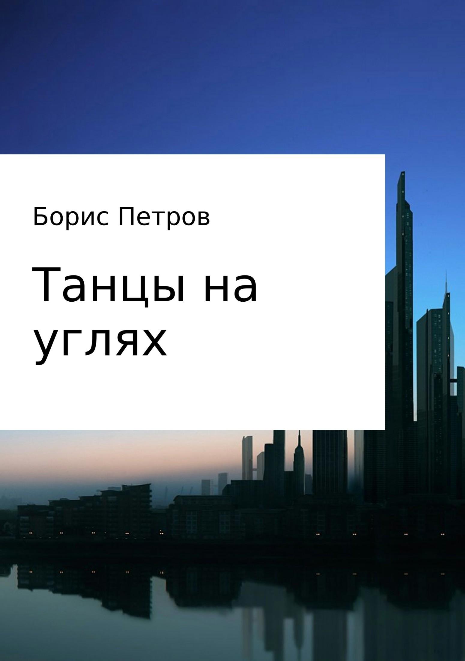 Борис Борисович Петров Танцы на углях