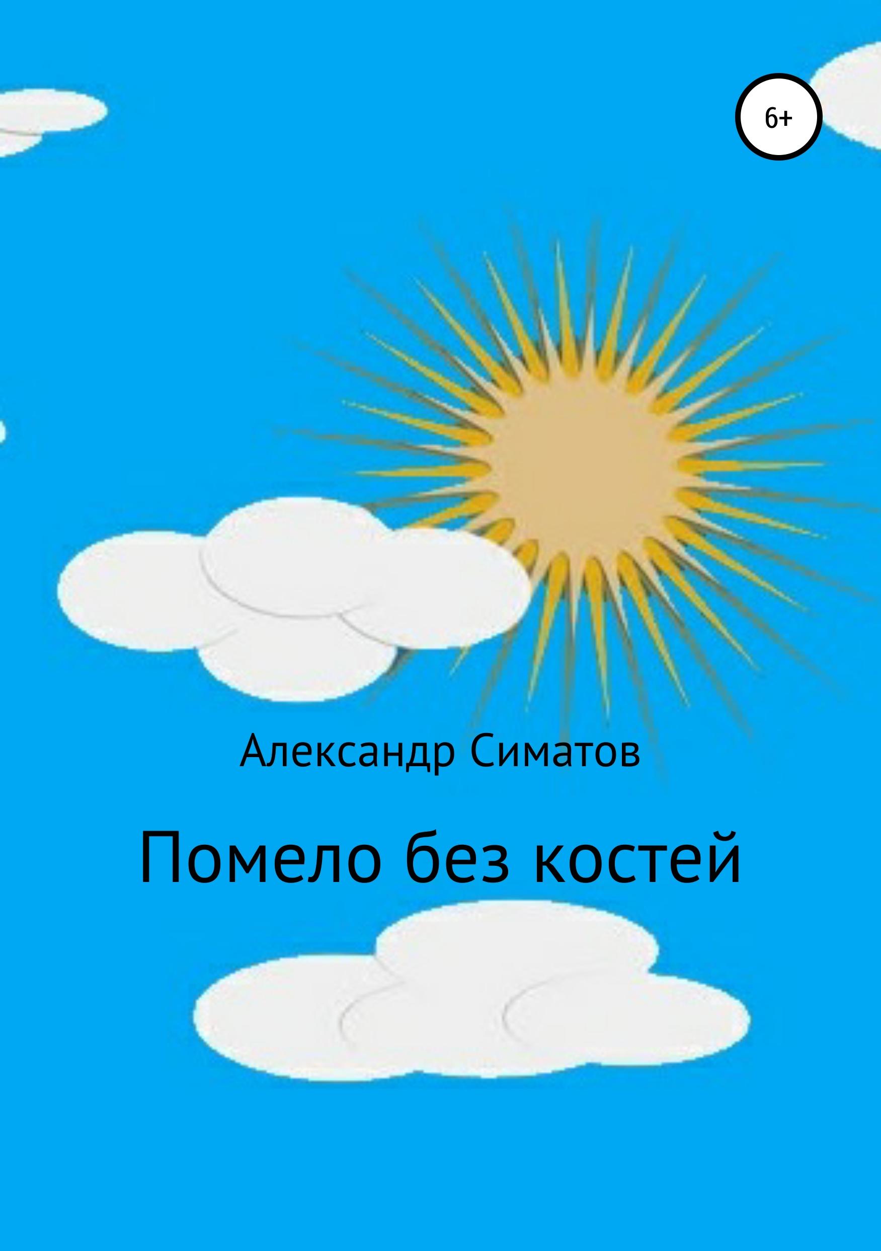 Александр Вениаминович Симатов Помело без костей цены