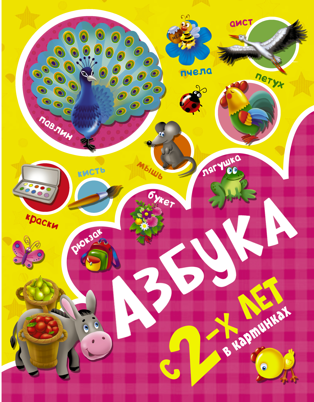 Фото - О. А. Новиковская Азбука в картинках с 2-х лет о а новиковская считаем до 10