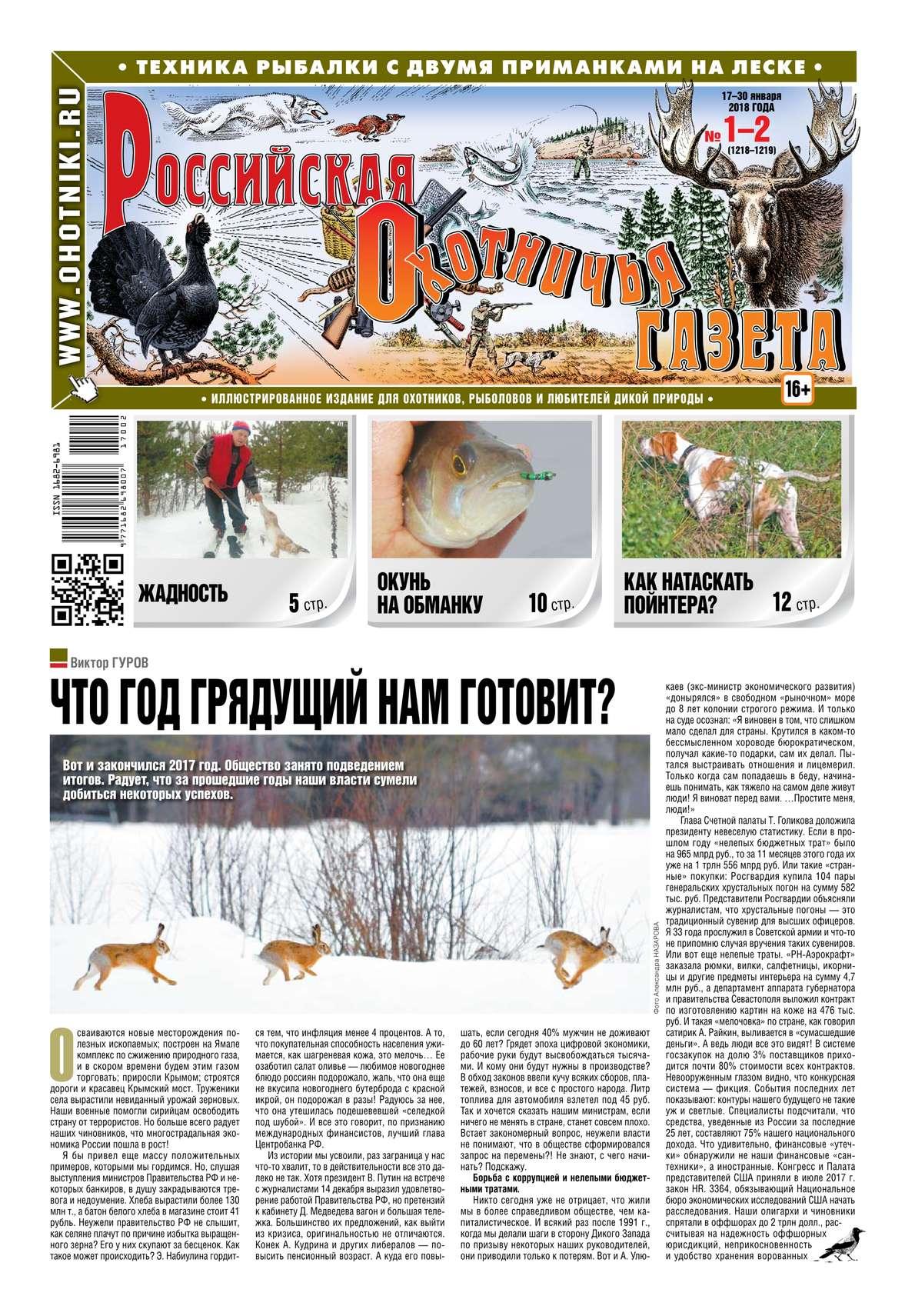 Редакция газеты Российская Охотничья Газета Российская Охотничья Газета 01-02-2018 цены